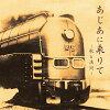 あじあに乗りて~歌と満州~/CD/G-10031