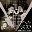 へたジャズ! 昭和戦前インチキバンド 1929-1940/CD/G-10035