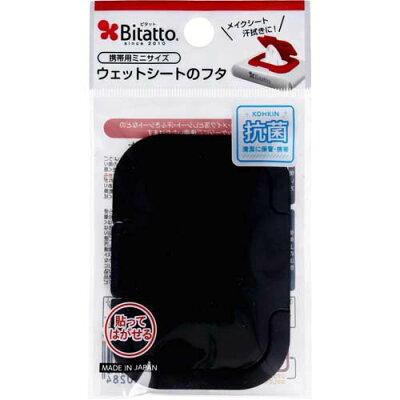 ビタット ウェットシートのフタ 携帯用ミニサイズ ブラック(1コ入)