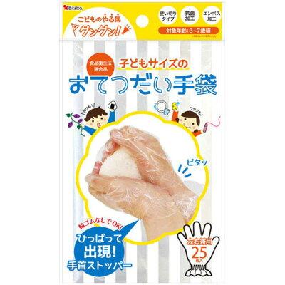 子どもサイズのおてつだい手袋 25P