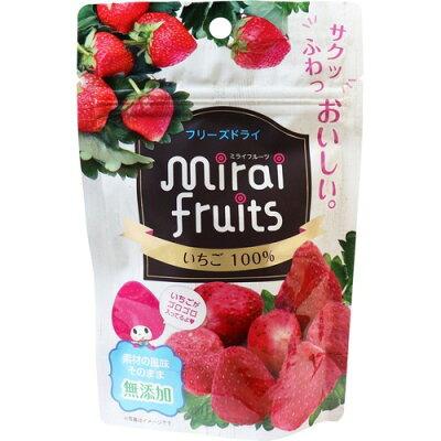 ミライフルーツ いちご(10g)