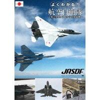 よくわかる!航空自衛隊~緊急発進!日本を守る戦闘機~/DVD/LPDF-1011