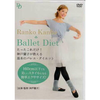 たったこれだけ! 神戸蘭子が教える基本のバレエ・ダイエット/DVD/LPFD-8008