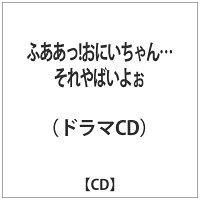 ふあぁっ!おにいちゃん…それやばいよぉ/CD/LPAC-9007