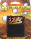 GB USB SMART CARD 64M for GB / GBC / GBA