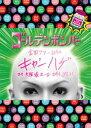 ゴールデンボンバー ツアー2014 キャンハゲ at 大阪城ホール 2014.07.20 feat.喜矢武豊 /ゴールデンボンバー