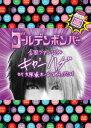 ゴールデンボンバー ツアー2014 キャンハゲ at 大阪城ホール 2014.07.20 feat.歌広場淳 /ゴールデンボンバー