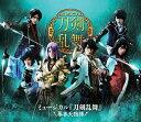 ミュージカル『刀剣乱舞』~幕末天狼傳~/Blu-ray Disc/EMPB-0002