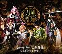ミュージカル『刀剣乱舞』~三百年の子守唄~/Blu-ray Disc/EMPB-0004