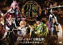ミュージカル『刀剣乱舞』~三百年の子守唄~/DVD/EMPV-0007