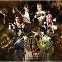 ミュージカル『刀剣乱舞』 ~三百年の子守唄~/CD/EMPC-0061
