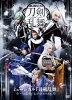 ミュージカル『刀剣乱舞』~つはものどもがゆめのあと~/DVD/EMPV-0014