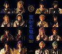 ミュージカル『刀剣乱舞』~真剣乱舞祭2017~/Blu-ray Disc/EMPB-0009