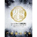 ミュージカル『刀剣乱舞』 ~つはものどもがゆめのあと~[初回限定盤A]/CD/EMPC-0078