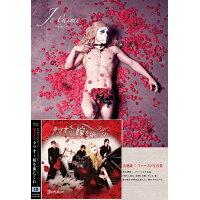 タツオ…嫁を俺にくれ(超豪華盤)/CDシングル(12cm)/EAZZ-5001