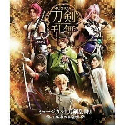ミュージカル『刀剣乱舞』~三百年の子守唄~/Blu-ray Disc/EMPB-5004