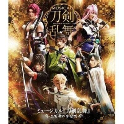 ミュージカル『刀剣乱舞』~三百年の子守唄~/DVD/EMPV-5004