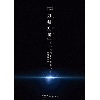 シブヤノオト Presents ミュージカル『刀剣乱舞』-2.5次元から世界へ-<特別編集版>/DVD/EMPV-5005