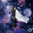 鼓動(予約限定盤B)/CDシングル(12cm)/EMPC-5013