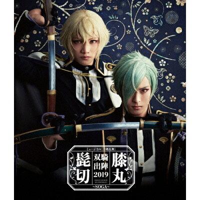 ミュージカル『刀剣乱舞』髭切膝丸 双騎出陣2019/Blu-ray Disc/EMPB-5007