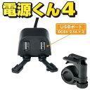 ナンカイ USBポート×2 電源くん4 DC-1204