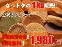 豆乳おからクッキー(1kg)