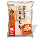 アイリスフーズ 低温製法米の生まるもち 個包装 1Kg