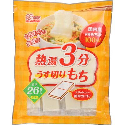 アイリスオーヤマ 熱湯3分うす切りもち 個包装(750g)