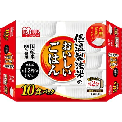 アイリスオーヤマ 低温製法米のおいしいごはん パック 国産米 角型 180X10