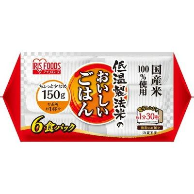 アイリス 低温製法米 おいしいごはん 150g×6