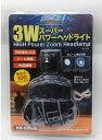 防風 防滴仕様 3Wスーパーヘッドライト 明るさ100ルーメン 3WLEDライト SA-1250