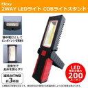 Elexy 2WAY LEDライト COBライトスタンド SA2585