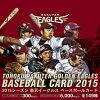 2015シーズン イーグルス ベースボールカード 球団オリジナルカード BOX