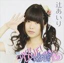 好き? Love! 大作戦/CDシングル(12cm)/DASI-0001