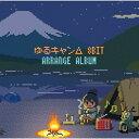 ゆるキャン△8bit アレンジアルバム/CD/USSW-0203