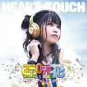 HEART TOUCH【豪華盤】/CD/USSW-0205