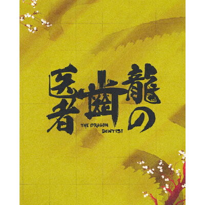 「龍の歯医者」Blu-ray 特別版/Blu-ray Disc/USSW-50022