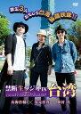 禁断生ラジオ IN 台湾/DVD/FPBD-0422