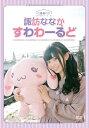 諏訪ななかのすわわーるど ~ご褒美ロケ 女子旅2018 秋~/DVD/FPBD-0565