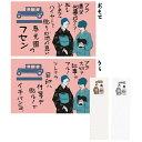 春光園 マッチ箱付箋 SKE-0305