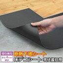メーター売り 防音 断熱下地材 床デコシート