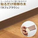 貼るだけ簡単巾木 厚3mm×高さ60mm×長さ909mm