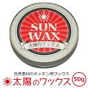 太陽のワックス 50g缶 SUMMERD18