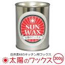 太陽のワックス 300g缶 SUMMERD18