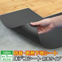 防音 断熱 下地材 床デコシート防音タイプ 10メートル