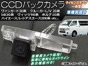 AP CCDバックカメラ ライセンスランプ一体型 AP-BC-TY04B トヨタ/TOYOTA ハイエース/レジアスエース KDH/TRH200系 2004年08月~