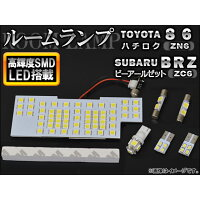 AP LEDルームランプキット ホワイト SMD 76連 スバル BRZ ZC6 2012年