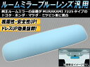 AP ルームミラーブルーレンズ トヨタ/ホンダ/マツダ/ミツビシ車汎用 AP-BL-75