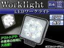 AP LEDワークライト 27W 12V/24V 防水 角型 AP-TNWK2004-27W-ST