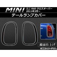 AP テールランプカバー ブラック AP-TLC-MIN135-BK ミニ/MINI R60 クロスオーバー 2011年03月~